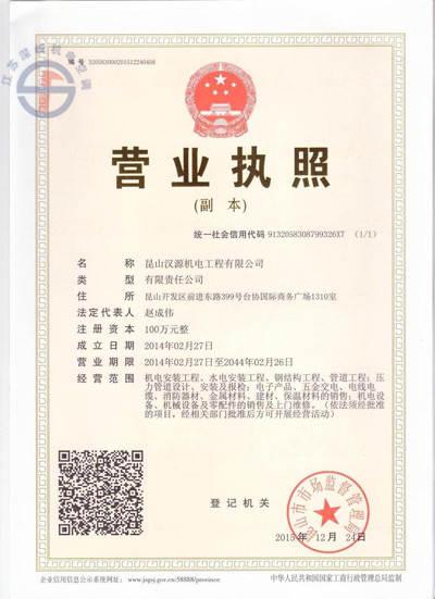 汉源营业执照